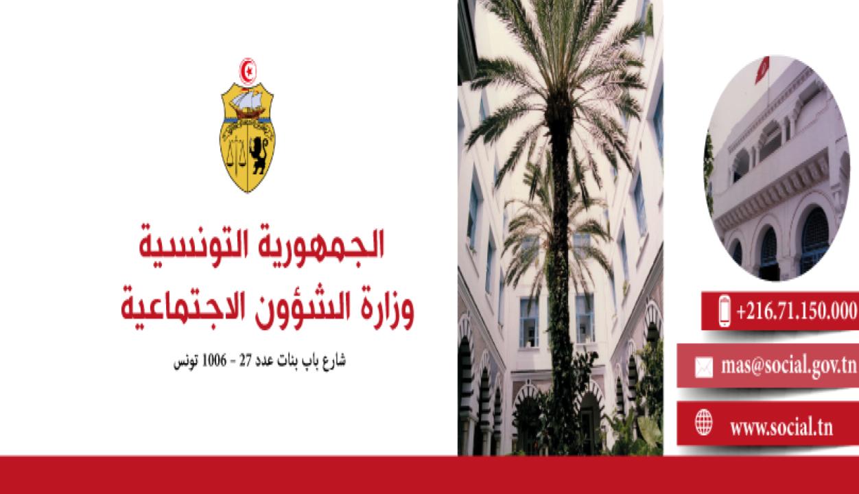 Concours Ministère des Affaires Sociales 2018