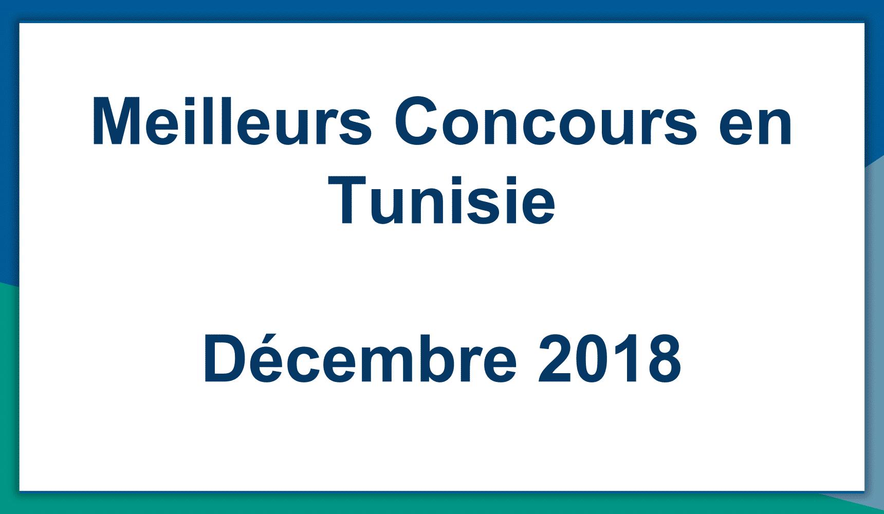 Meilleurs Concours en Tunisie Décembre 2018