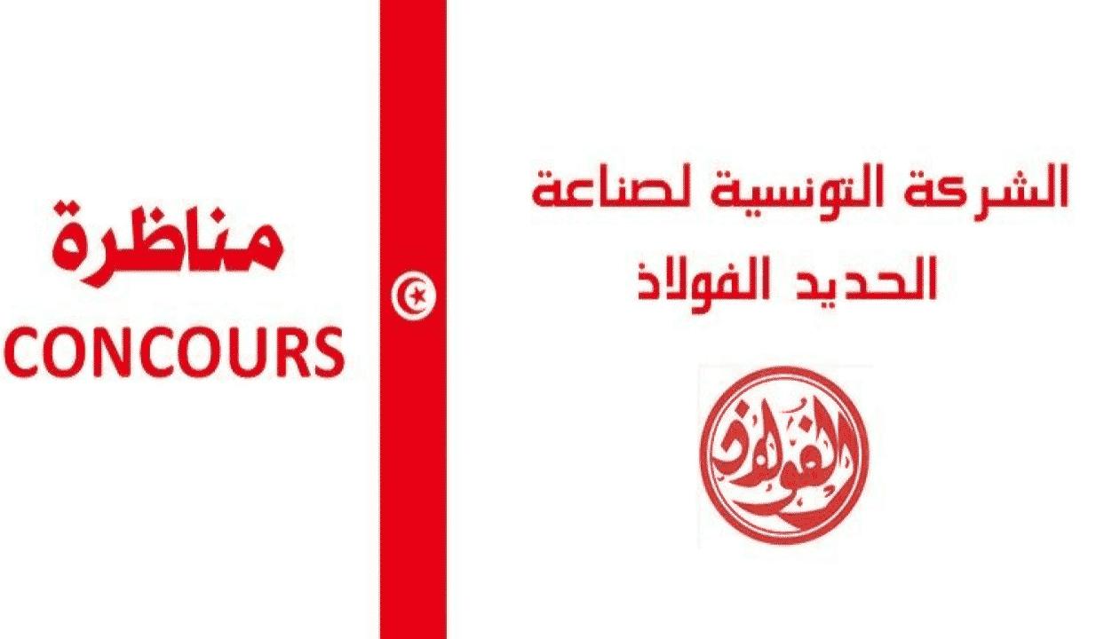 Concours Société Tunisienne de Sidérurgie EL Fouladh 2019
